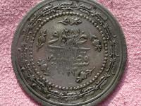 (3 kurush) - Mahmud II. (1835)