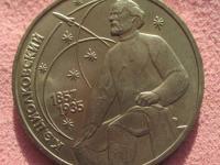 1 rubeľ 1983,1985, 1987 ZSSR